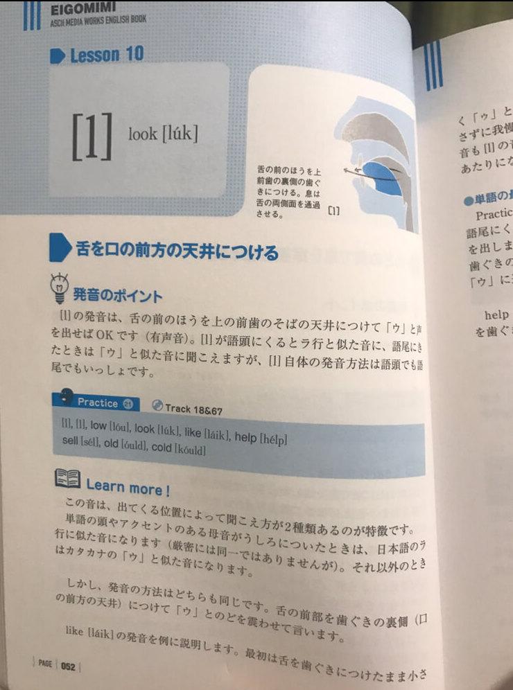 英語耳 発音