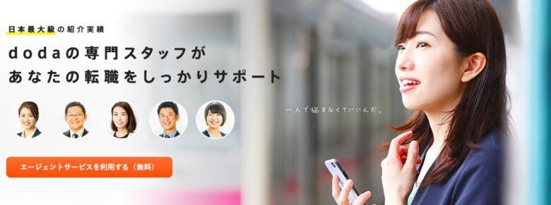 【グローバル・外資系転職】役立った転職サイト・転職エージェント