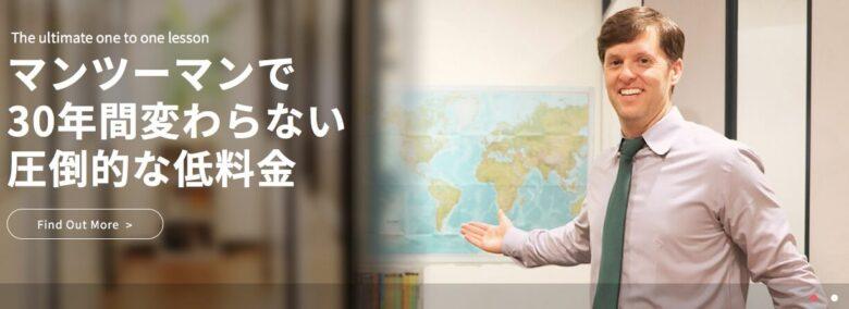 本当におすすめの英会話教室・スクール7つ【人気ランキング】