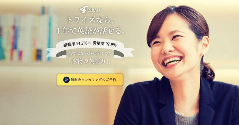 【安い】費用対効果が抜群な英語コーチングスクール4つ