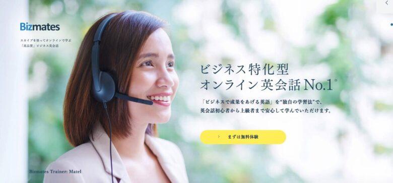 海外赴任前におすすめな英会話スクール5社【オンライン型・通学型】