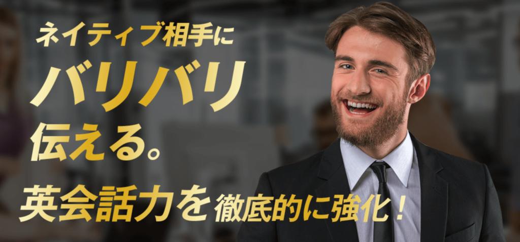 英語コーチングスクールおすすめ5選【人気ランキング】